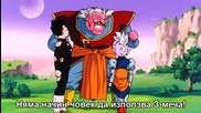 Dragon Ball Z - Сезон 8 - Епизод 242 bg sub