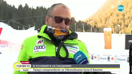 Преди стартовете за Световната купа по ски в Банско