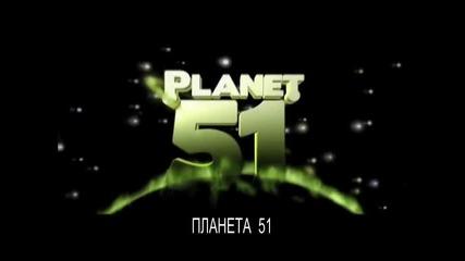 Финален трейлър на Планета 51