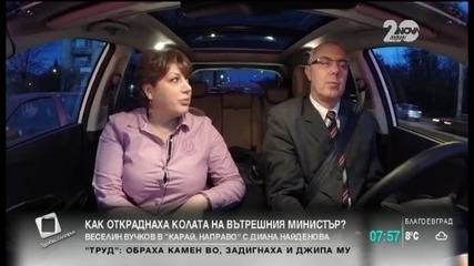 Вътрешният министър пред Диана Найденова: Полицията символизира държавата
