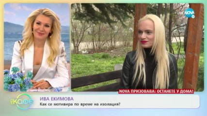 Как Ива Екимова се мотивира по време на изолация?
