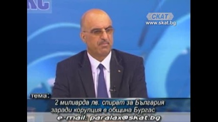 2 милиарда лева спират на България заради община Бургас_x264