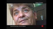 Сашо Роман на млади години - Първородна Рожба