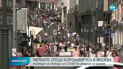 Москва въвежда специален режим за достъп до заведенията за хранене