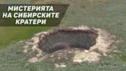 Мистерията на сибирските кратери (документален филм)