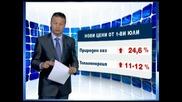 Окончателните цени на газ и ток от 1 юли