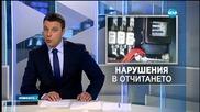 Има нарушения в отчитането на абонатите на ЕНЕРГО-ПРО