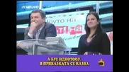 Господари на Ефира - жена разказва смешен виц за червената шапчица при М. Цветков