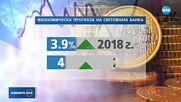 Икономическият растеж на България ще достигне 3,9%