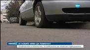 Ще помогнат ли глобите срещу неправилното паркиране?