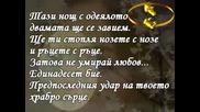 Не Умирай, Любов - Недялко Йорданов