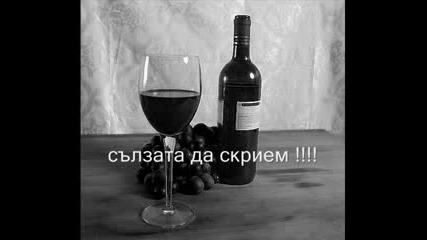 Keba I Sinan Sakic - Dve Litre Vina Превод