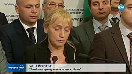 Елена Йончева: Атаката срещу мен е за сплашване