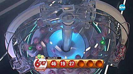 """Теглене на играта """"Лото 6 от 47"""" - 22.01.2019 г."""