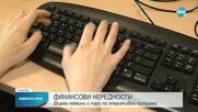 """Разследват нередности за 24 млн. лв. по ОП """"Иновации и конкурентоспособност"""""""