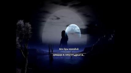 Тъжна Гръцка Балада - Целият ми живот - Сотирис Калогирос