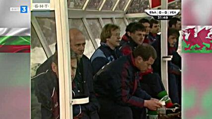 България - Уелс 29.03.1995 квалификация за Евро 96 първо полувреме