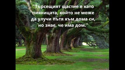 Радвайте се на живота