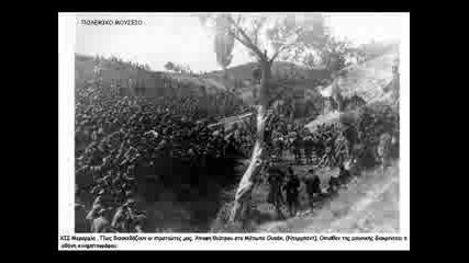 Гръцко - Турската Освободителна Война 1919-1922