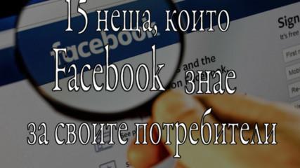 15 неща които Facebook знае за своите потребители