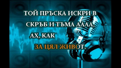 Мария Нейкова - Вървят ли двама (караоке)