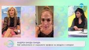 Андреа Банда Банда: Най-интересното от социалните профили на звездите - На кафе (18.01.2021)