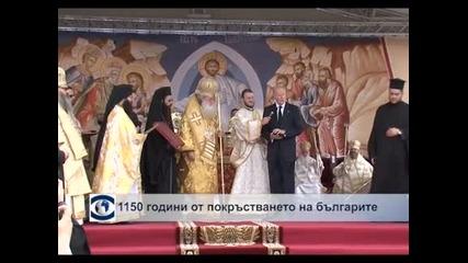 1150 години от покръстването на българите