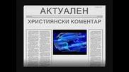 Радикален ислям-делото в Пазарджик-християнски коментар!