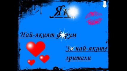 Nai Noviq Kilip za 2011 Ot D.j Na4o Tarikata Mix