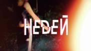 DARA - Nedei (Official Teaser)