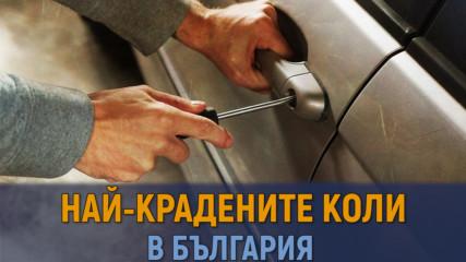 Най-крадените коли в България