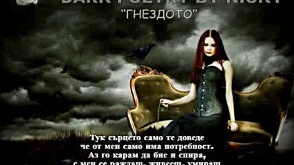 Гнездото - dark poetry by Nicky