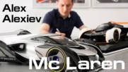 Дизайнерът на McLaren - Алекс Алексиев