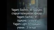 Death Note - 3 Епизод (превод)