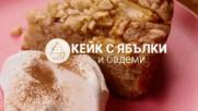 Кейк с ябълки и бадеми // ХАПКА