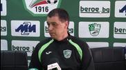 Пресконференцията на Петър Хубчев преди първата тренировка на Берое за сезон