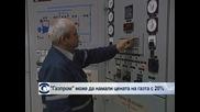 """""""Газпром"""" може да намали цената на газта с 20%"""