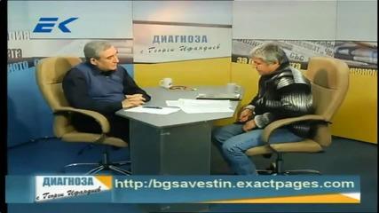 Диагноза с Георги Ифандиев 19.02.2014