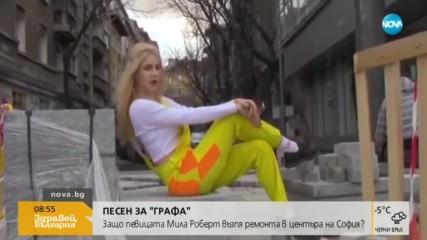 """Певицата Мила Роберт с песен за ремонта на """"Графа"""""""