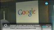 Тръгва голямо дело срещу Google