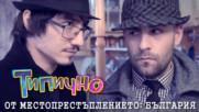 """""""От местопрестъплението: България"""" - Типично Shorts"""