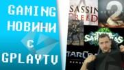 Titanfall 2 и StarCraft безплатни за игра, ЪПДЕЙТ В WoW И ОЩЕ ... GAMING НОВИНИ С GplayTV!