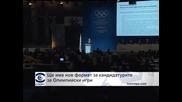 Ще има нов формат за кандидатурите за Олимпийски игри