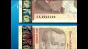 Внимание! Фалшиви банкноти