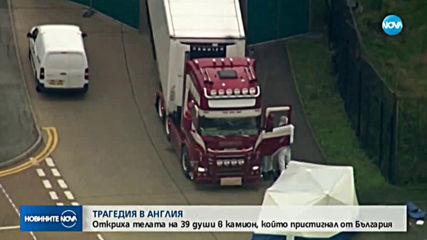 Откриха 39 тела в камион, пристигнал от България във Великобритания