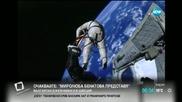 НАСА отбелязва 50 години от първата космическа разходка