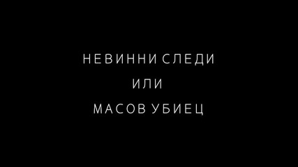 Невинни следи или масов убиец - Аерозолни престъпления над София! 14. 12. 2012 г.
