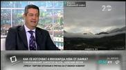 Бивш директор на КТБ: Над банката имаше политически чадър