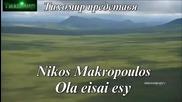 Никос Макропулос - Всичко си ти