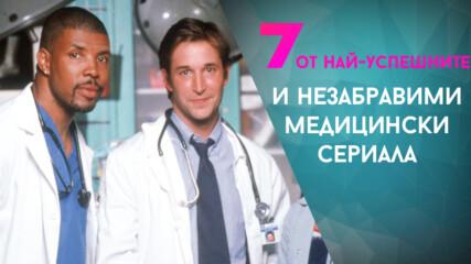 7 от най-успешните и незабравими медицински сериала